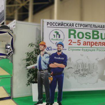 Международная выставка RosBuild